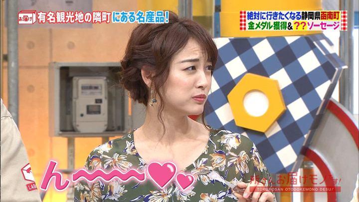 2018年10月07日新井恵理那の画像06枚目
