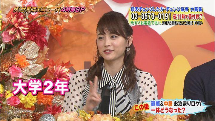 2018年10月09日新井恵理那の画像31枚目