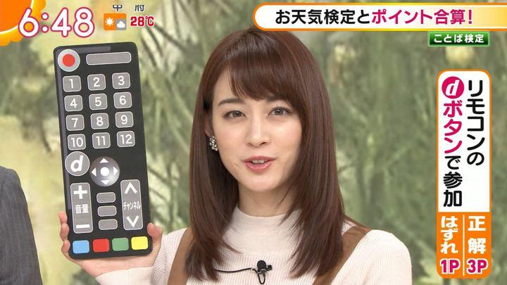 2018年10月10日新井恵理那の画像32枚目