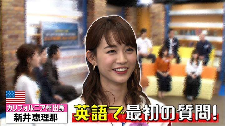 2018年10月10日新井恵理那の画像51枚目