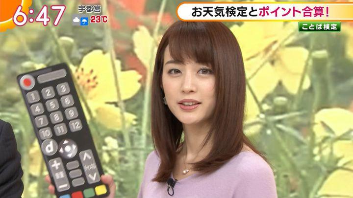2018年10月11日新井恵理那の画像17枚目