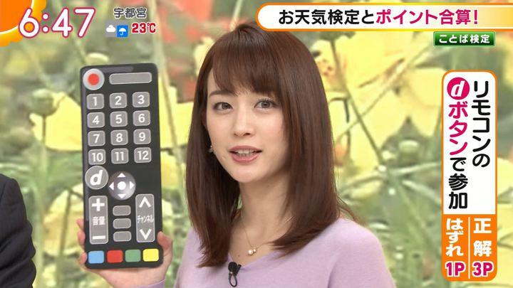 2018年10月11日新井恵理那の画像19枚目