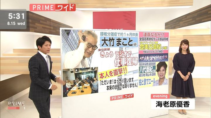2018年08月15日海老原優香の画像01枚目