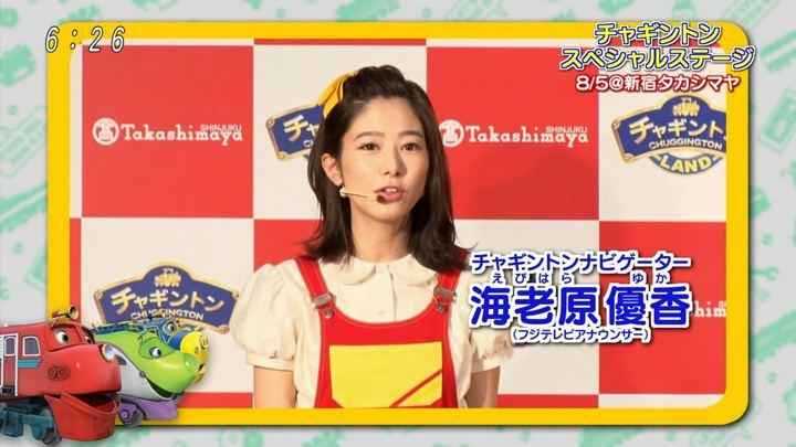 2018年08月26日海老原優香の画像03枚目