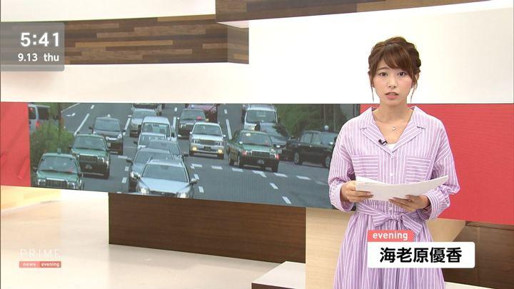 2018年09月13日海老原優香の画像02枚目