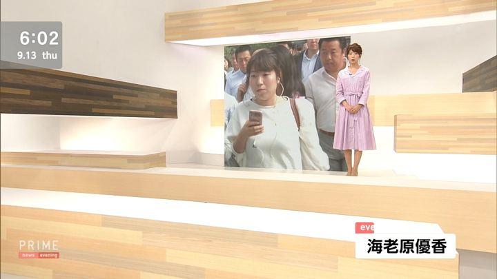 2018年09月13日海老原優香の画像06枚目