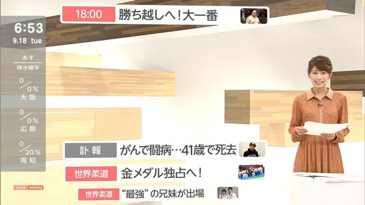 2018年09月18日海老原優香の画像04枚目