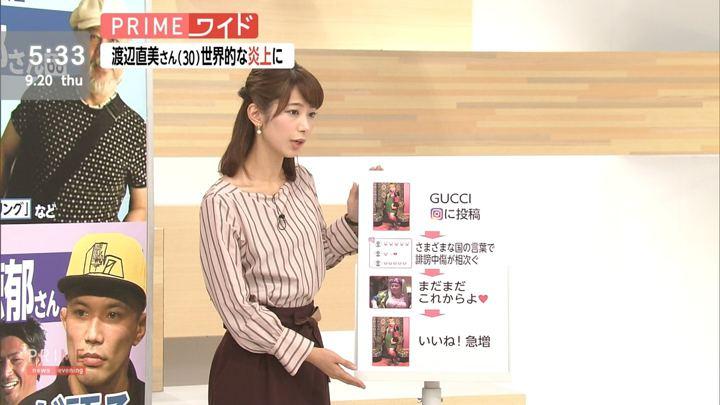 2018年09月20日海老原優香の画像03枚目