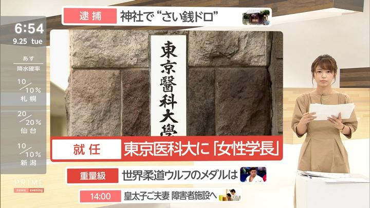 2018年09月25日海老原優香の画像04枚目