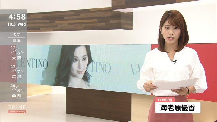 2018年10月03日海老原優香の画像02枚目