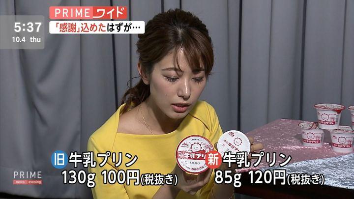2018年10月04日海老原優香の画像06枚目