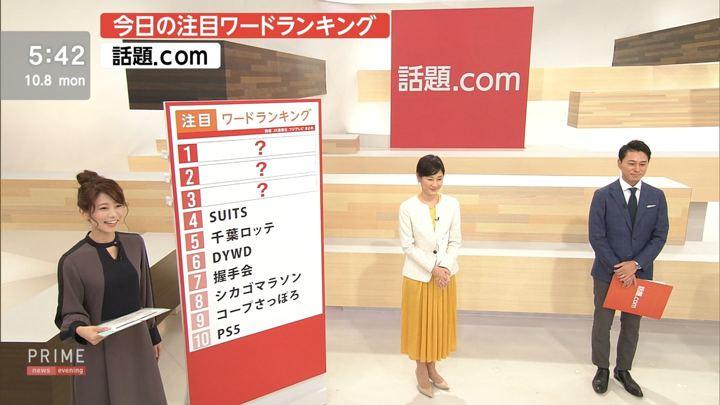 2018年10月08日海老原優香の画像01枚目
