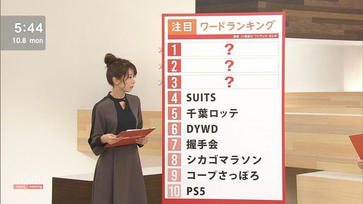 2018年10月08日海老原優香の画像06枚目
