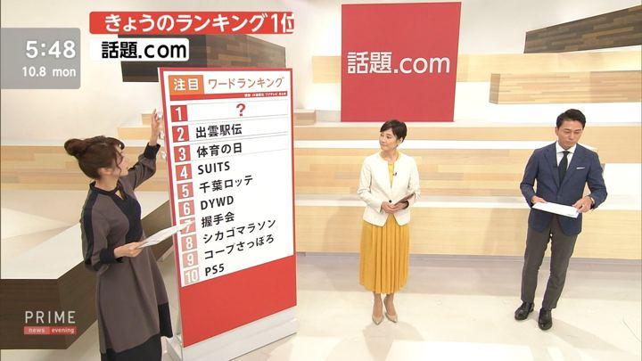 2018年10月08日海老原優香の画像07枚目