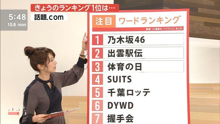 2018年10月08日海老原優香の画像10枚目