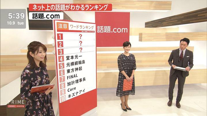 2018年10月09日海老原優香の画像01枚目