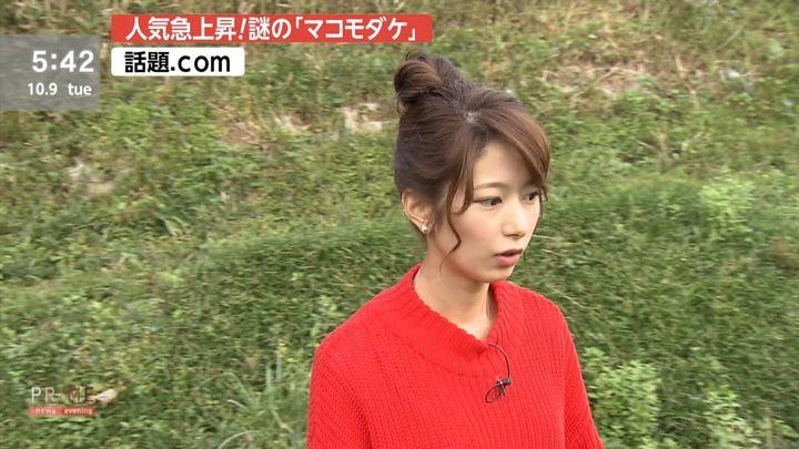 2018年10月09日海老原優香の画像10枚目