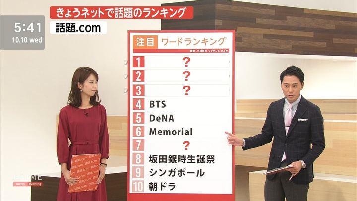 2018年10月10日海老原優香の画像03枚目