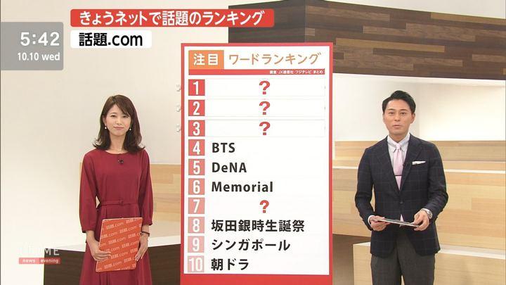 2018年10月10日海老原優香の画像04枚目