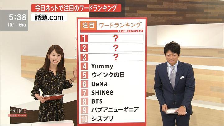 2018年10月11日海老原優香の画像01枚目