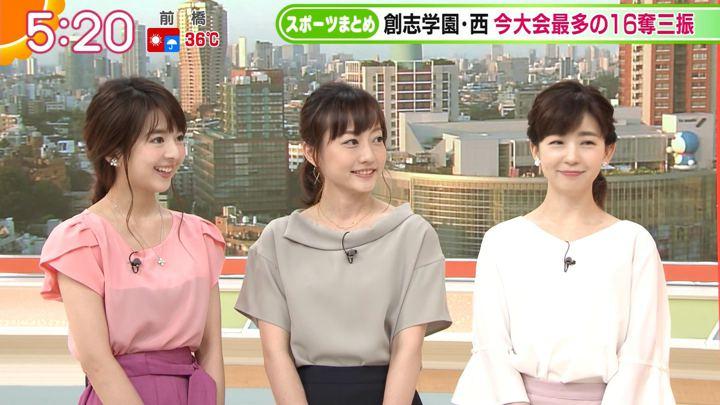 2018年08月10日福田成美の画像04枚目