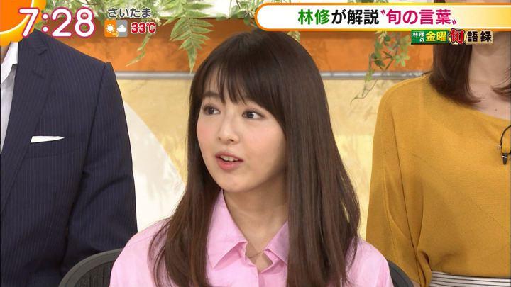 2018年08月10日福田成美の画像26枚目