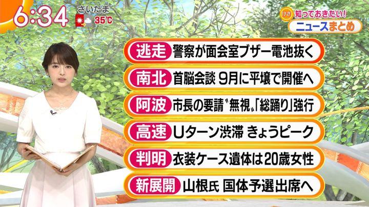 2018年08月14日福田成美の画像17枚目
