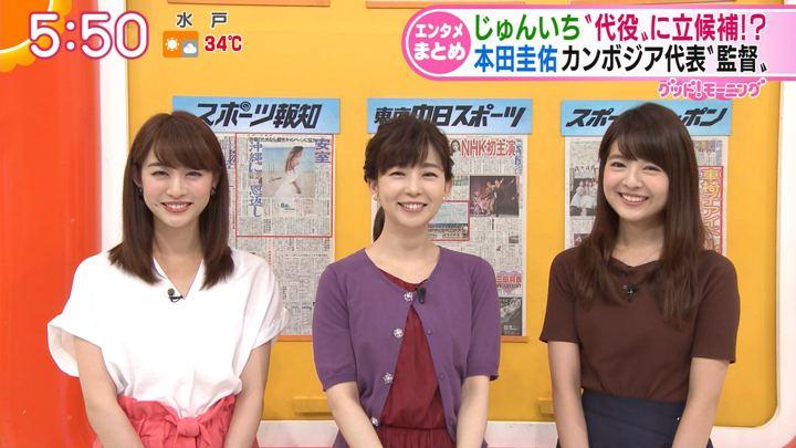 2018年08月15日福田成美の画像13枚目