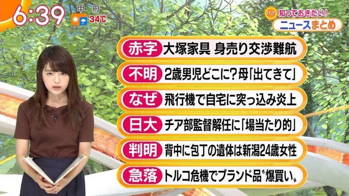 2018年08月15日福田成美の画像18枚目