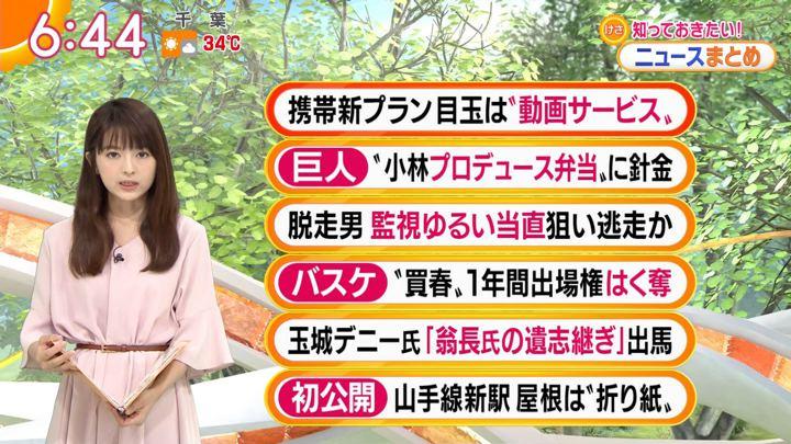 2018年08月30日福田成美の画像17枚目