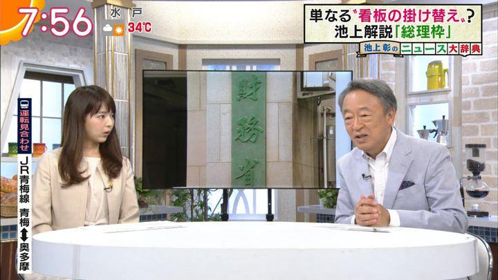 2018年08月30日福田成美の画像22枚目
