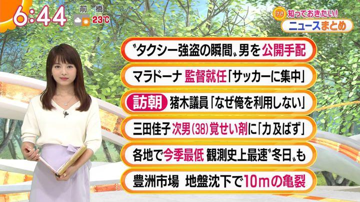 2018年09月12日福田成美の画像19枚目