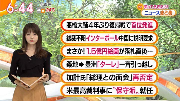 2018年10月08日福田成美の画像19枚目