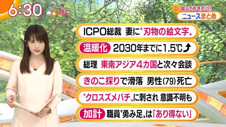 2018年10月09日福田成美の画像14枚目