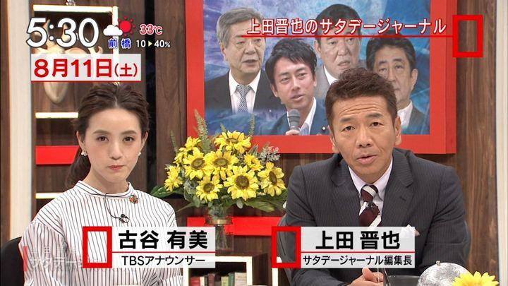 2018年08月11日古谷有美の画像01枚目