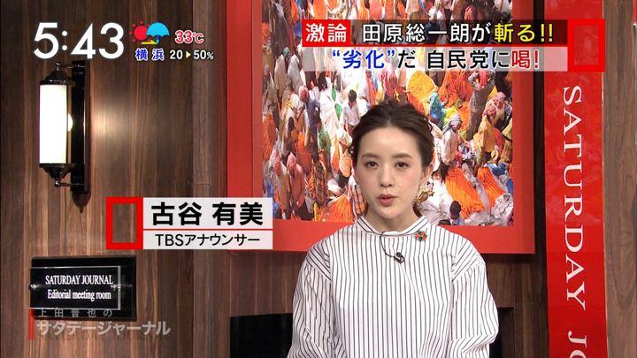 2018年08月11日古谷有美の画像03枚目