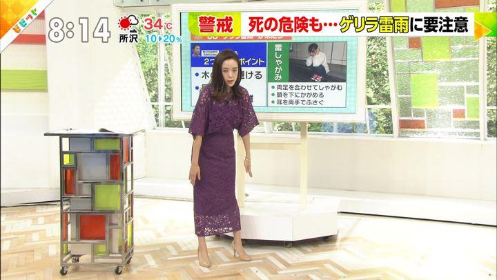 2018年08月15日古谷有美の画像03枚目