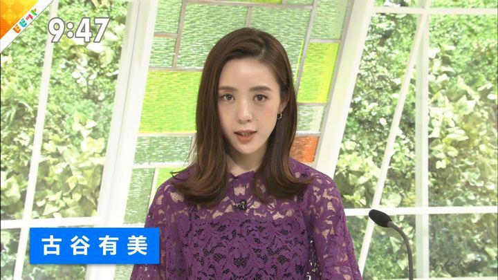 2018年08月15日古谷有美の画像11枚目