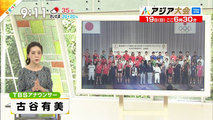 2018年08月16日古谷有美の画像01枚目