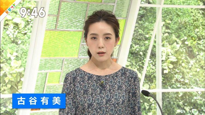 2018年08月16日古谷有美の画像06枚目