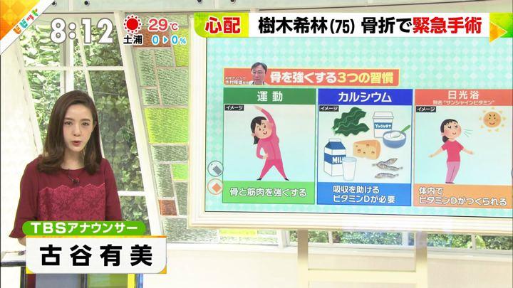2018年08月17日古谷有美の画像01枚目
