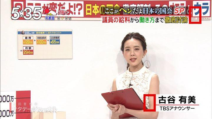 2018年08月18日古谷有美の画像01枚目