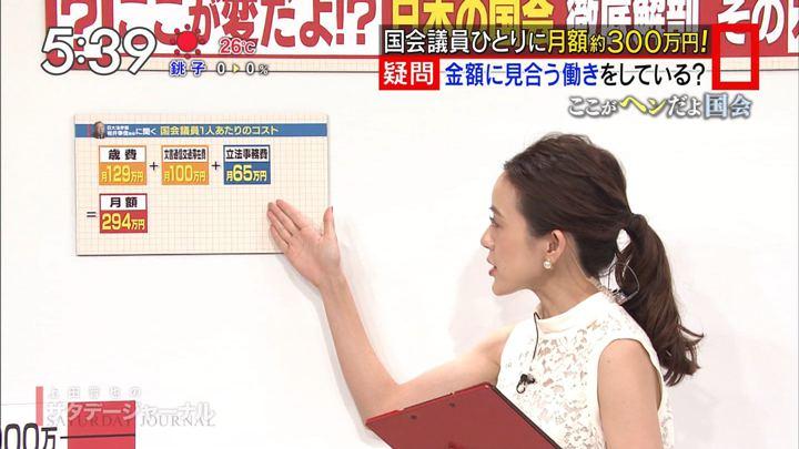 2018年08月18日古谷有美の画像02枚目