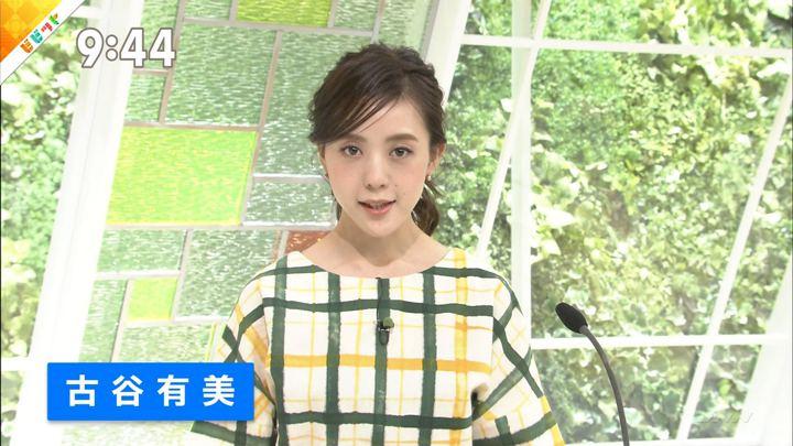 2018年08月27日古谷有美の画像06枚目