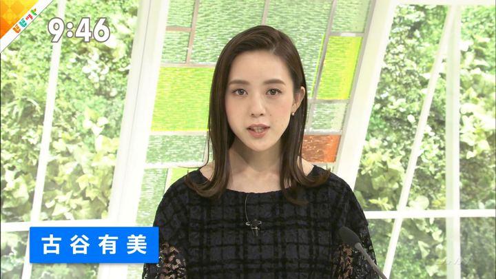2018年08月29日古谷有美の画像04枚目
