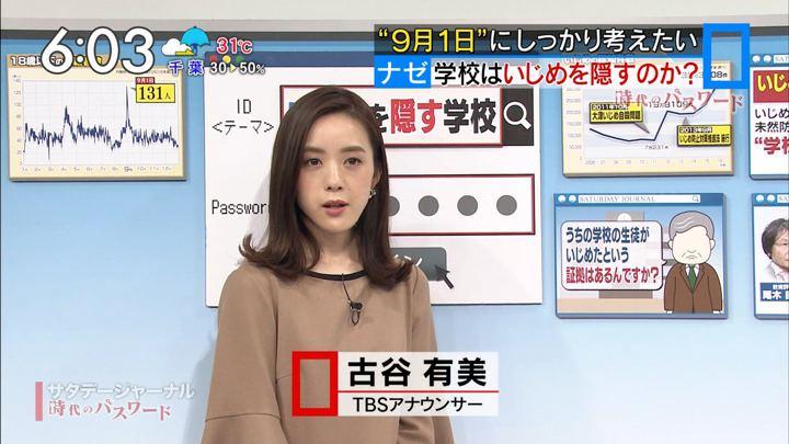2018年09月01日古谷有美の画像07枚目