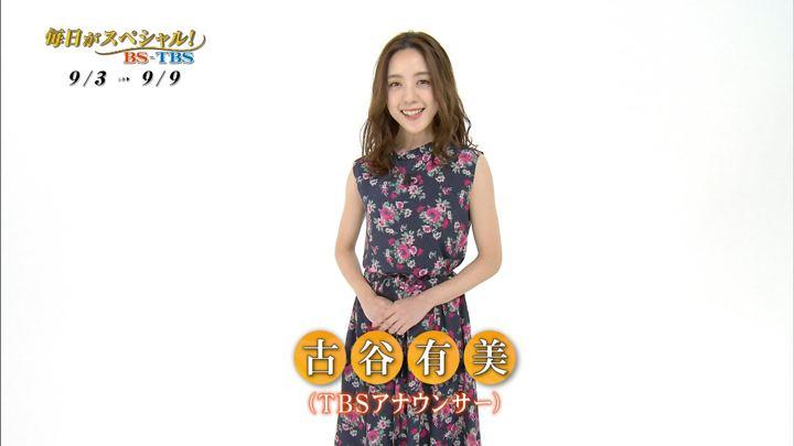 2018年09月01日古谷有美の画像10枚目