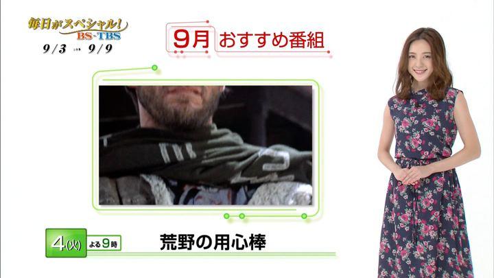 2018年09月01日古谷有美の画像22枚目