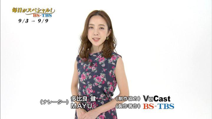 2018年09月01日古谷有美の画像24枚目