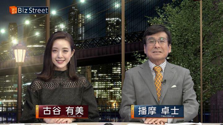 2018年09月01日古谷有美の画像26枚目